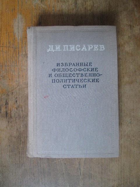 Писарев. Избранные философские и общественно политические статьи. 1949.