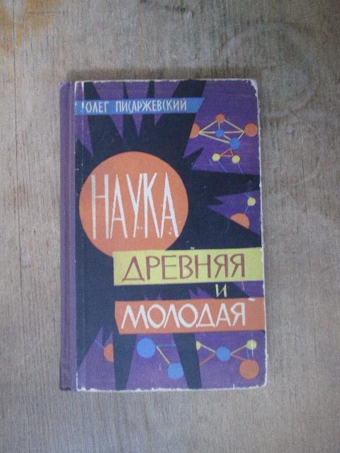 Писаржевский. Наука древняя и молодая. Химия. 1962.