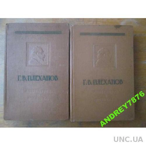 Плеханов. Литература и эстетика. В 2т. 1958