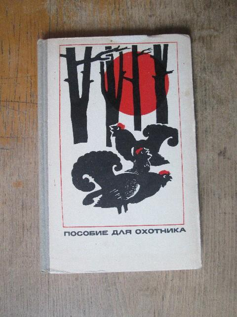 Пособие для охотника. 1972