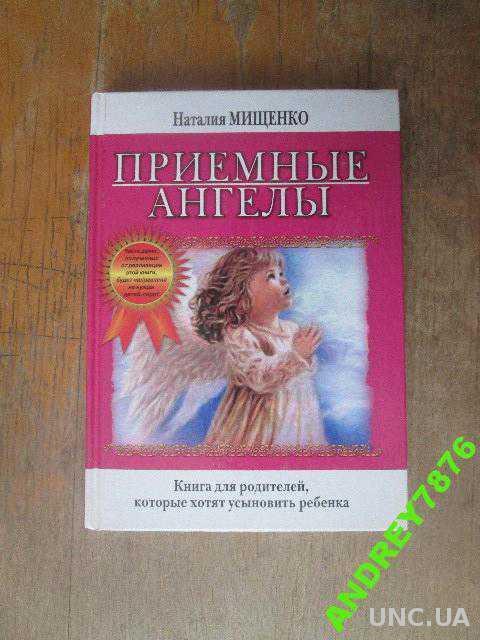 Приемные ангелы. Мищенко. усыновление детей сирот.