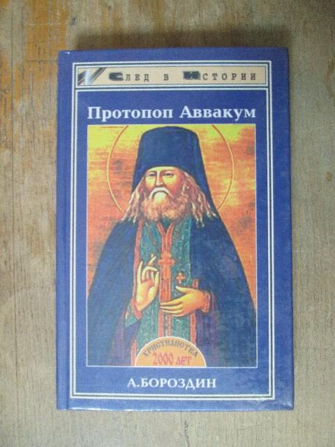 Протопоп Аввакум. След в истории.
