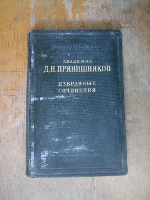 Прянишников. Избранные сочинения. 1951.