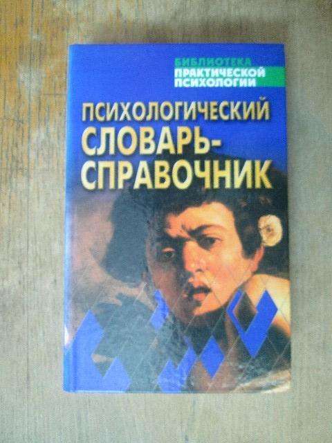 Психологический словарь справочник.