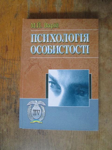 Психологія особистості. психология. Варій. 592с.