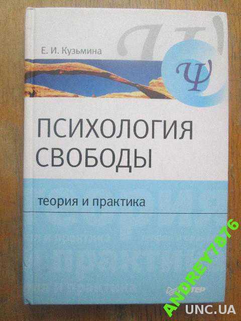 Психология свободы. Кузьмин.
