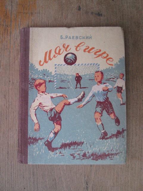Раевский. Мяч в игре. 1954.