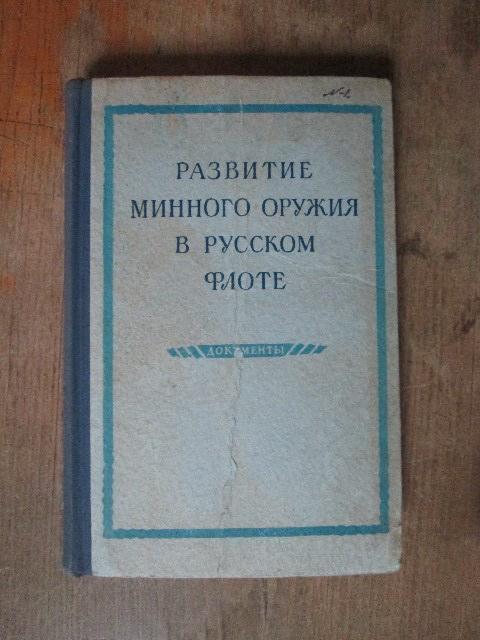 Развитие минного оружия в русском флоте. документы. 1951