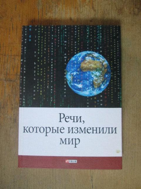 Речи которые изменили мир. тир 1.500