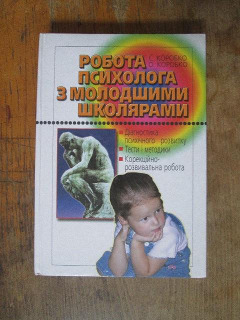 Робота психолога з молодшими школярами. психология.