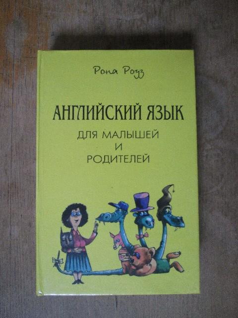 Роуз. Английский язык для малышей и родителей. Кн 1.2.