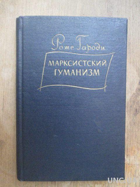 Роже Гароди. Марксистский гуманизм. 1959