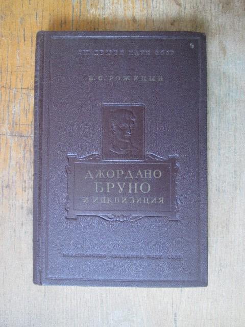 Рожицын. Джордано Бруно и инквизиция. Наука. 1955.