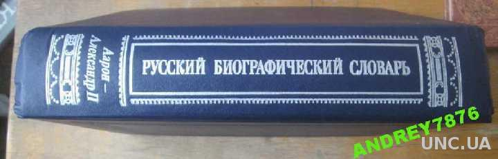 Русский биографический словарь. Александр 1,2
