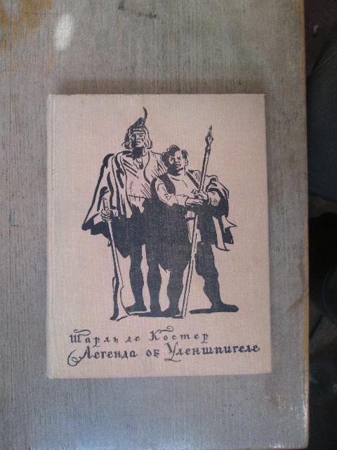 Шарль де Костер. Легенда об Уленшпигеле.