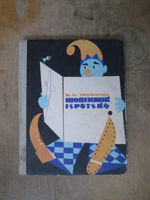 Щоденник ігротеки. 1969.