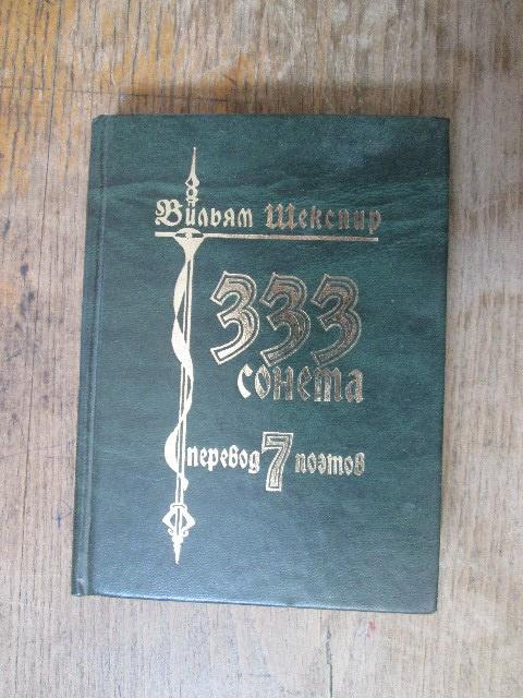 Шекспир. 333 сонета. Перевод 7 поэтов.