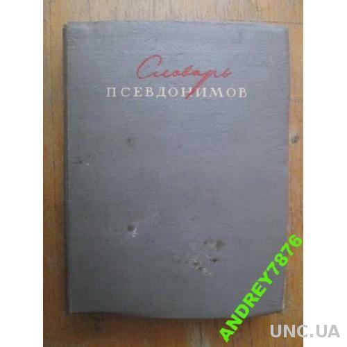 Словарь псевдонимов. 2,3т. 1949