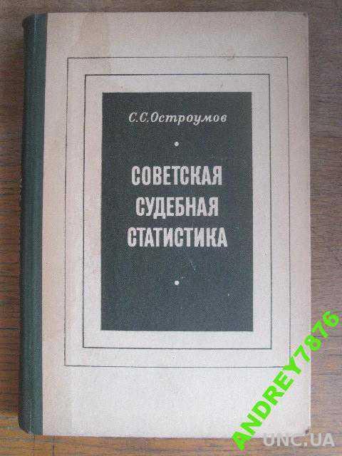 Советская судебная статистика. Остроумов. 1970