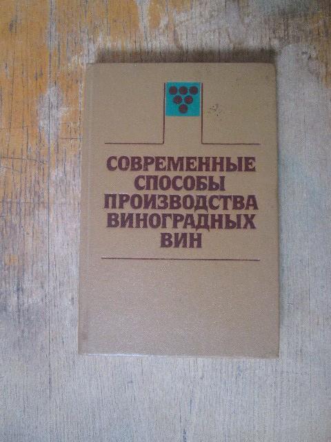 Современные способы производства виноградных вин. тир 9.600