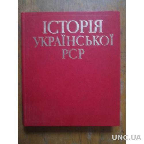 Історія Української РСР. (короткий нарис)