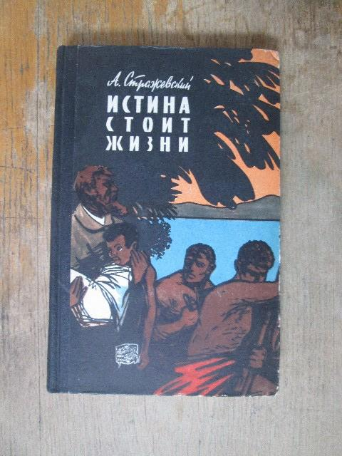 Стражевский. Истина стоит жизни. ППФ. Географгиз. 1960.(2)
