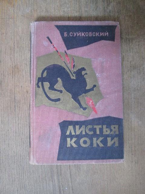 Суйковский. Листья коки. 1965