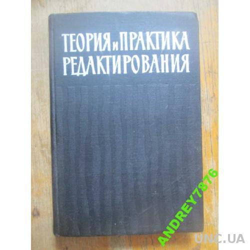 Теория и практика редактирования. 2ч.