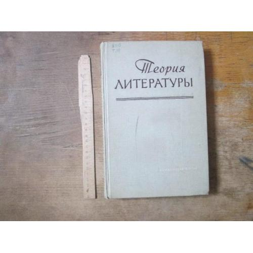 Теория литературы. 1965