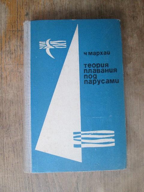 Теория плавания под парусами.