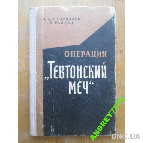 Торндайк. Операция Тевтонский меч. 1960