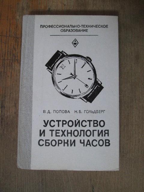 Устройство и технология сборки часов.