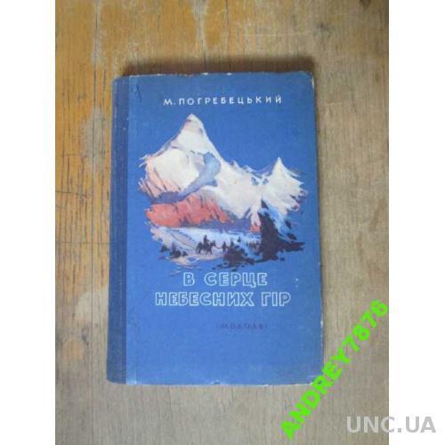 В серці небесних гір. Погребецький.альпинизм.