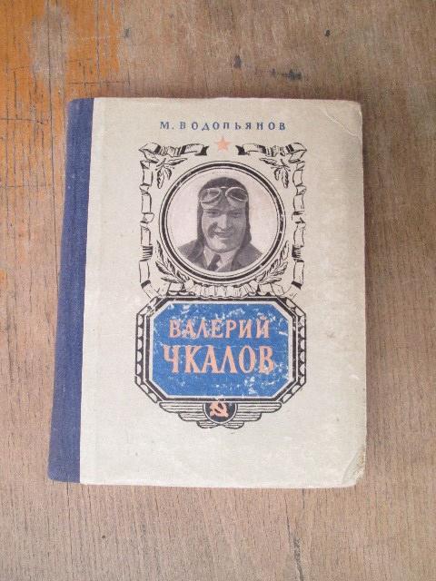 Водопьянов. Чкалов. 1954.