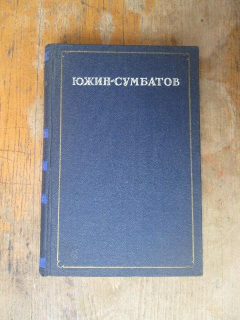 Южин Сумбатов. Записи статьи письма. 1951.(тираж 10.000)
