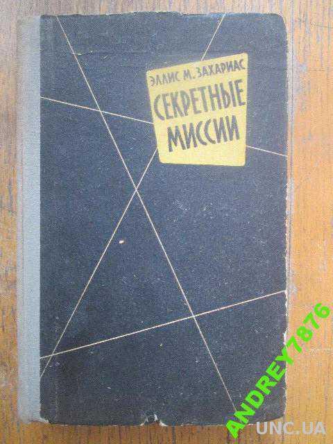 Захариас. Секретные миссии. 1959