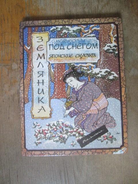 Земляника под снегом. Японские сказки.