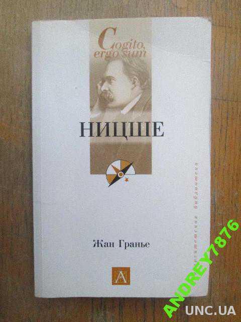 Жан Гранье. Ницше.