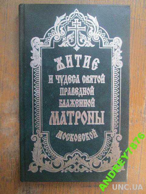 Житие и чудеса святой Матроны Московской.