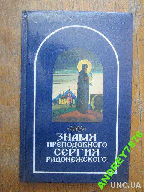 Знамя Преподобного Сергея Радонежского.