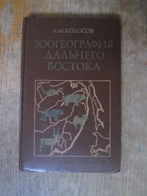 Зоогеография Дальнего Востока. Колосов.