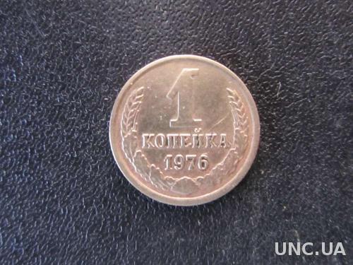 1 копейка СССР 1976