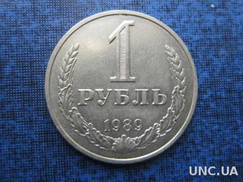 1 рубль СССР 1989