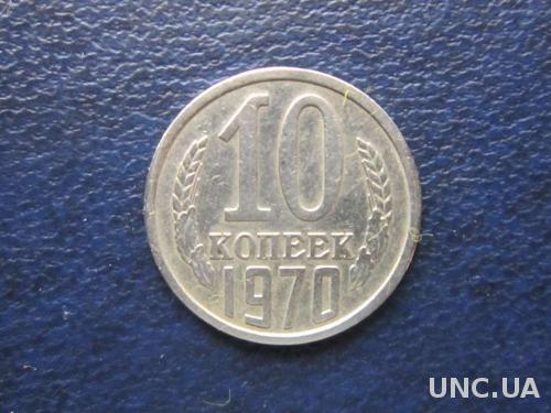 10 копеек СССР 1970