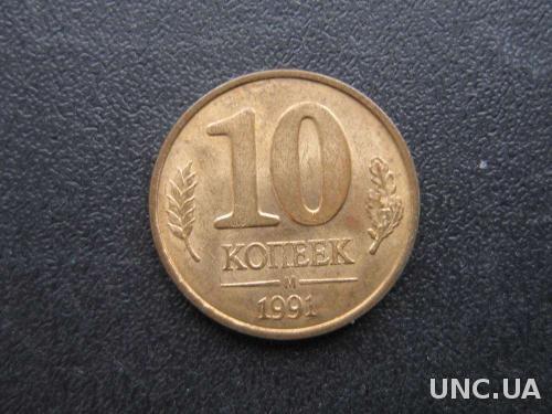 10 копеек СССР 1991 ГКЧП