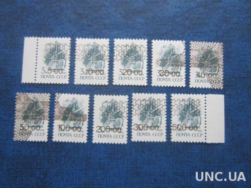 10 марок полная серия Россия провизорий Биробиджан на 3 коп MNH №1