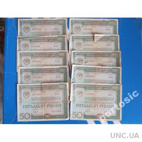 10 облигаций СССР 1982 одним лотом
