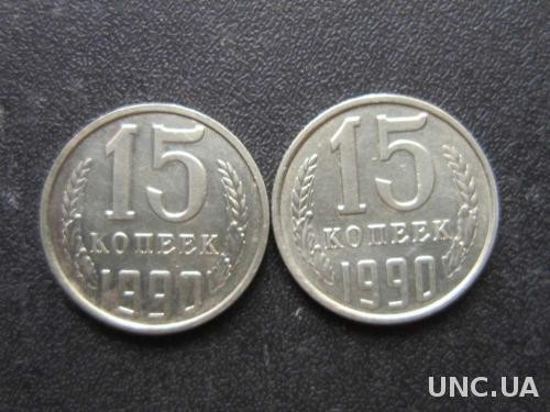 15 копеек СССР 1990 дата широкая и узкая один лот