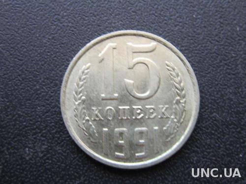 15 копеек СССР 1991 М