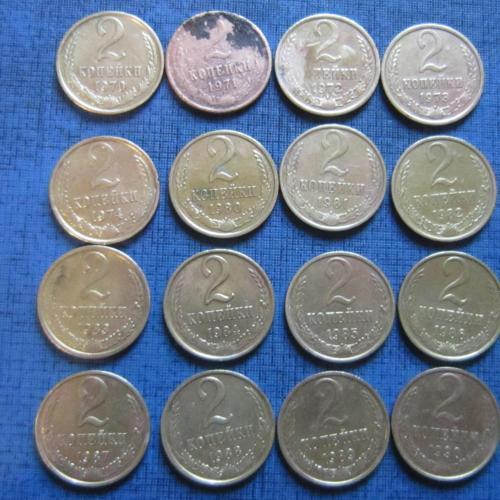 16 монет СССР по 2 копейки разные годы